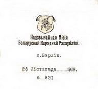 Штамп місі на беларускай мове