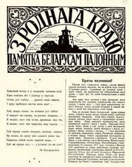 Кніга А Цьвікевіча, В.Егера «З роднага краю»