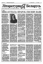 Літаратурная Беларусь. №1'2007