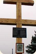 Крест в память о мирных жителях, уничтоженных партизанами