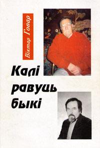 Спампаваць Govar_01.pdf (4,23 МБ)