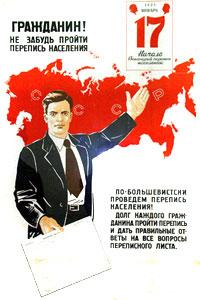 Савецкі плакат 1939 г.