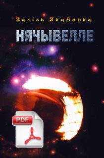 Спампаваць кнігу ў фармаце PDF. (3,67 МБ)