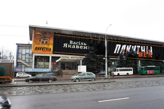 Палац мастацтва  (Мінск, Казлова, 3), пятніца 11 снежня 2009 г.