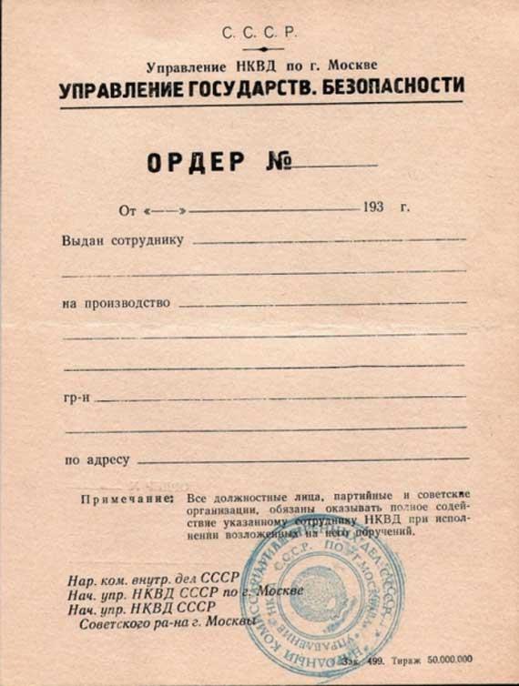 незаполненный бланк ордера НКВД на производство следственных действий