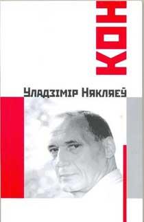 Уладзімір Някляеў. «КОН»