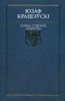 Крашэўскі, Ю. Кароль у Нясвіжы. 1784; Апошняя са слуцкіх князёў: гіст. аповесці