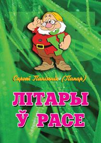 """Сяргей Панізьнік. """"Літары ў расе"""""""