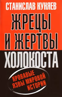 Станислав Куняев. Жрецы и Жертвы Холокоста