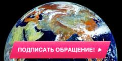 Новый план по спасению планеты