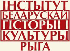 Інстытут беларускай гісторыі і культуры (ІБГіК)