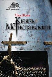 """Олег Ждан. """"Князь Мстиславский"""""""