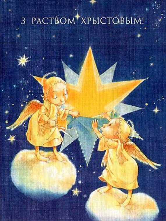 Сардэчна віншуем Вас са светлымі і радаснымі днямі Нараджэння Хрыстова і Новага 2013 года!