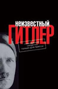 Неизвестный Гитлер и малоизвестный Сталин