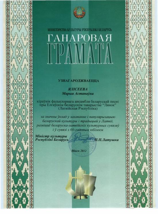 Ансамбль «Лянок». Почетнвя Грамотв Министерства Культуры Республики Беларусь
