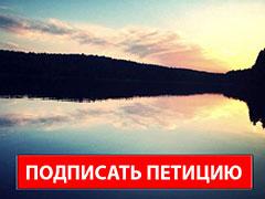 Спасите озеро Болдук – жемчужину Белорусского поозерья!