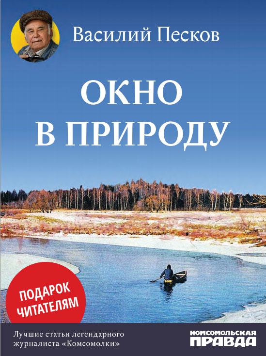 """Василий Песков. """"Окно в природу""""."""
