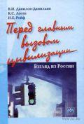 ПЕРЕД ГЛАВНЫМ ВЫЗОВОМ ЦИВИЛИЗАЦИИ : Взгляд из России