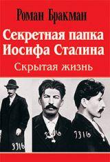 Бракман, Р. Секретная папка Иосифа Сталина. Скрытая жизнь / пер. с англ. - М., 2004. - 560 с.