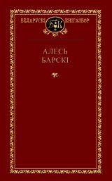 Алесь Барскі «Выбраныя творы»