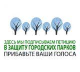 Сбор подписей в защиту минского парка 40-летия Октября продолжится