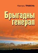 Кастусь Травень. Брыґадны ґенэрал. — Вільня : Наша будучыня, 2011. — 208 с.