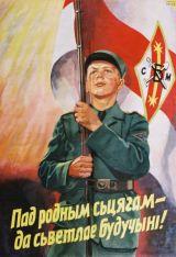 Плакат СБМ