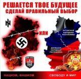 Обращение народа Донецкой народной Республики и Луганской народной Республики к мировому сообществу