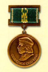 Васілю Якавенку ўручана ўрадавая ўзнагарода — медаль Францыска Скарыны