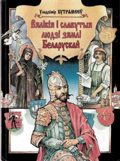 Уладзімір Бутрамееў. «Вялікія і славутыя людзі зямлі Беларускай»