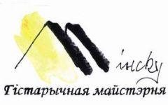 Гістарычная майстэрня Мінскага адукацыйнага цэнтра імя Йоханэса Рау