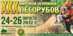 ХХХ Мировой чемпионата лесорубов