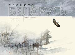 «Планета Беларусь» - так называется авторский фотоальбом Сергея Плыткевича