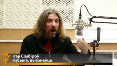 Барды Свабоды – 2012 • Сімбіроў: «О, Беларусь, мая магіла. Зь вясёлкай над труной»