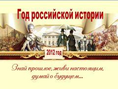 2012 год был объявлен «Годом истории»