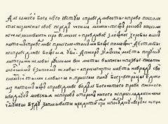Текст статьи Статута ВКЛ 1588 года, написанного на старобелорусском языке