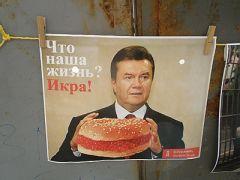 Бес Янукович «не у дел»