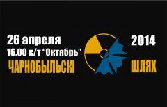 Чернобыльский шлях 2014, Минск