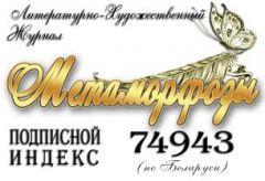 """литературно-художественный журнал """"Метаморфозы"""""""