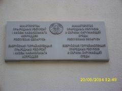 """Новая пярвічная арганізацыя ГА """"Беларускі сацыяльна-экалагічны саюз """"Чарнобыль"""""""