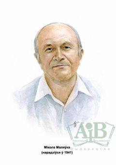 Маляўка Мікалай Аляксандравіч