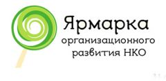 Ярмарка организационного развития