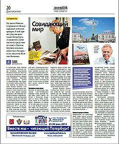 В Петербурге представили книгу о жизни белорусов XX века
