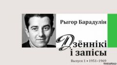 Першы помнік Рыгору Барадуліну
