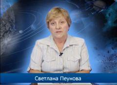Светлана Пеунова - Лада Русь