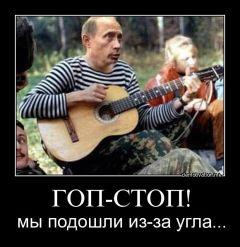 «Гоп-стоп»