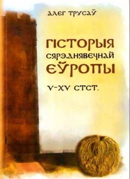 Алег Трусаў. «Гісторыя сярэднявечнай Еўропы (V–XV стагоддзі)»