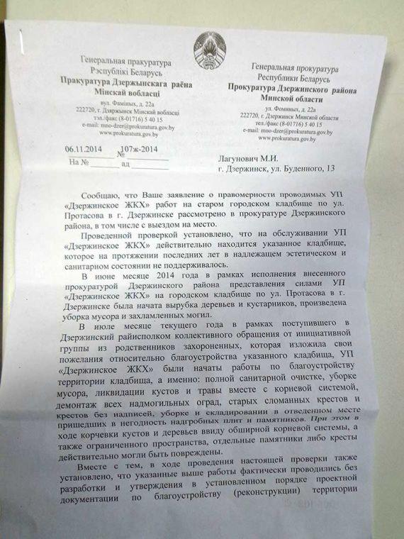 Ганна Матусэвіч, 26.02.2014