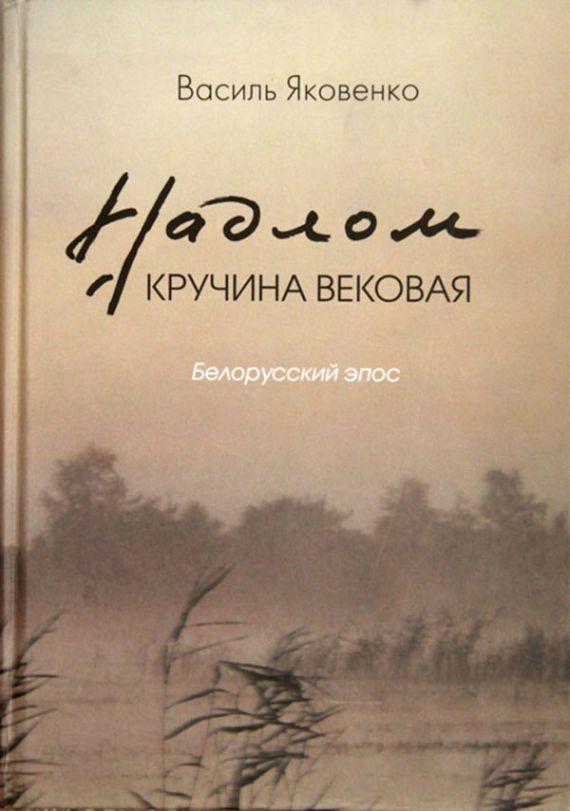 Даниил Гранин о романе Василя Яковенко «Надлом. Кручина вековая»