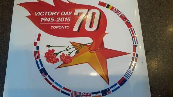 День победы в Торонто
